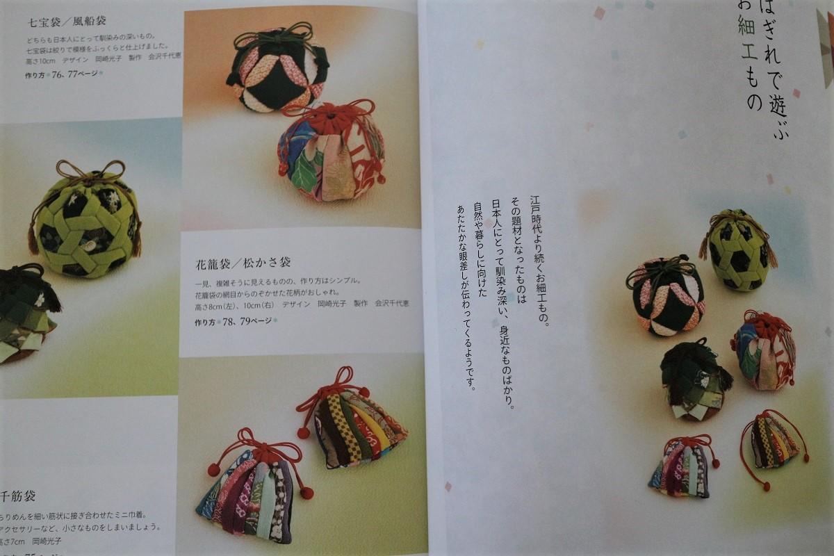 和布飾りと針仕事/クリックポスト発送_画像8