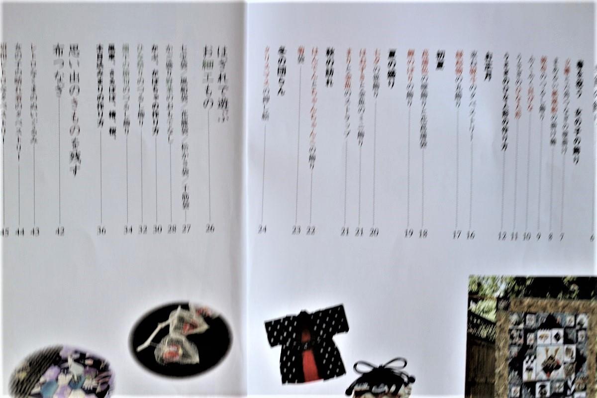 和布飾りと針仕事/クリックポスト発送_画像2