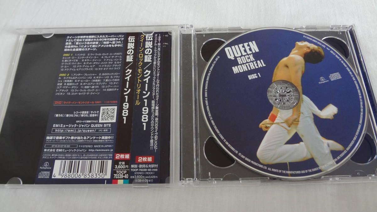送料無料 国内盤  QUEEN/1981 ROCK MONTREAL クィーン/伝説の証 ライヴ盤 2枚組。リマスター_画像2
