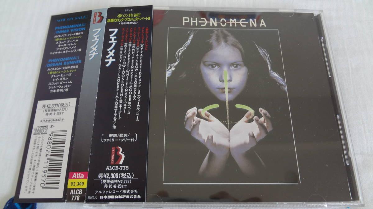送料無料 国内盤  PHENOMENA/S.T  フェノメナ グレン・ヒューズ メロハー名盤