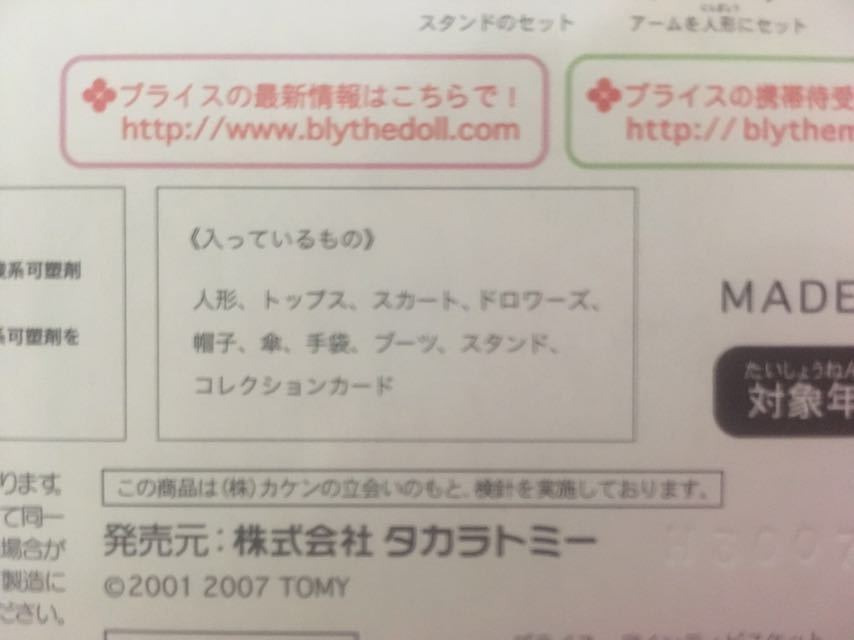 新品未開封★SHOP限定ブライス★デインティビスケット_画像4