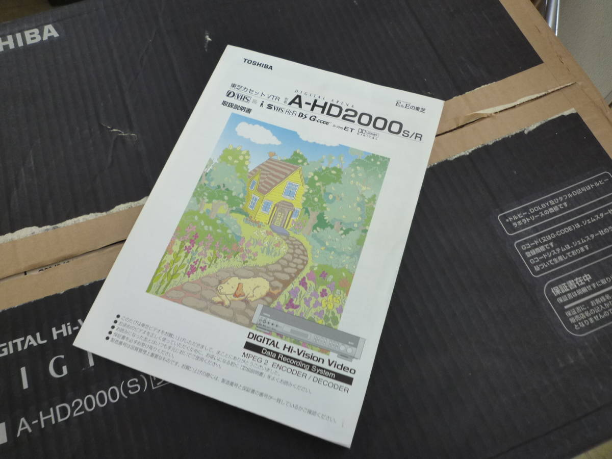 TOSHIBA 東芝 A-HD2000 D-VHSビデオデッキ ジャンク品_画像7