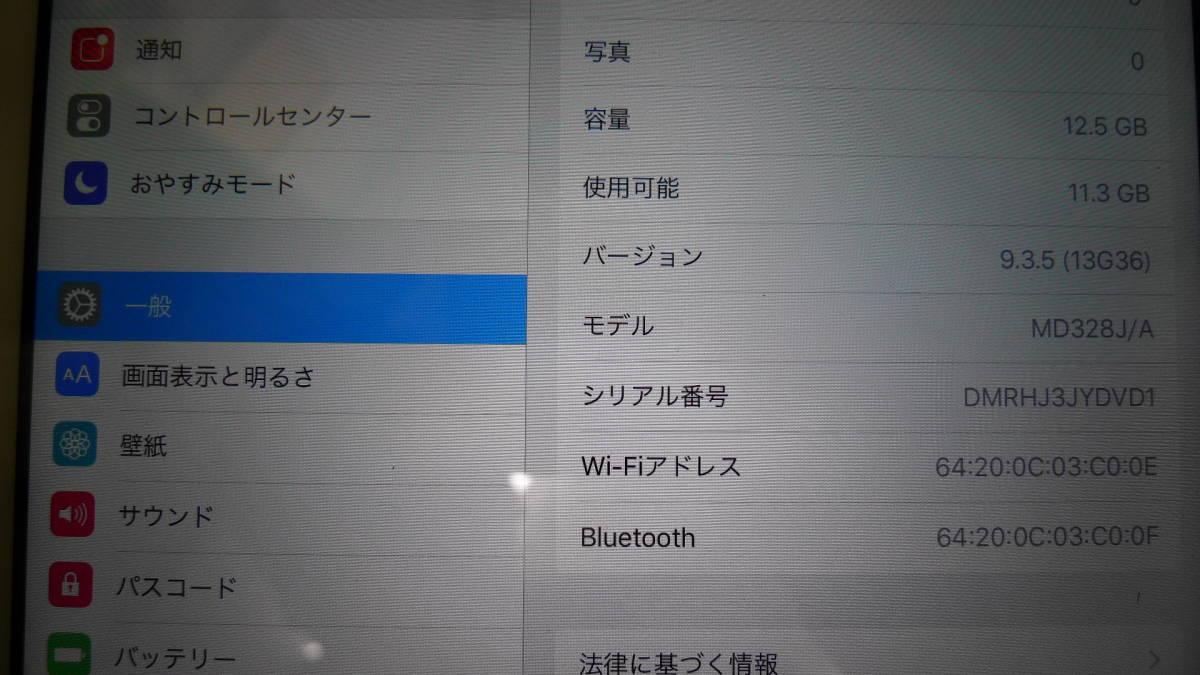 Apple  iPad 3  16GB  MD328J/A  Wi-Fiモデル  ホワイト  9.7インチ  iOS 9.3.5 初期化済み_画像5