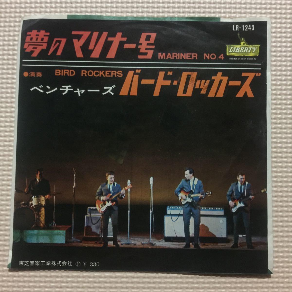 ザ ・ベンチャーズ 夢のマリナー号 国内盤7インチシングルレコード