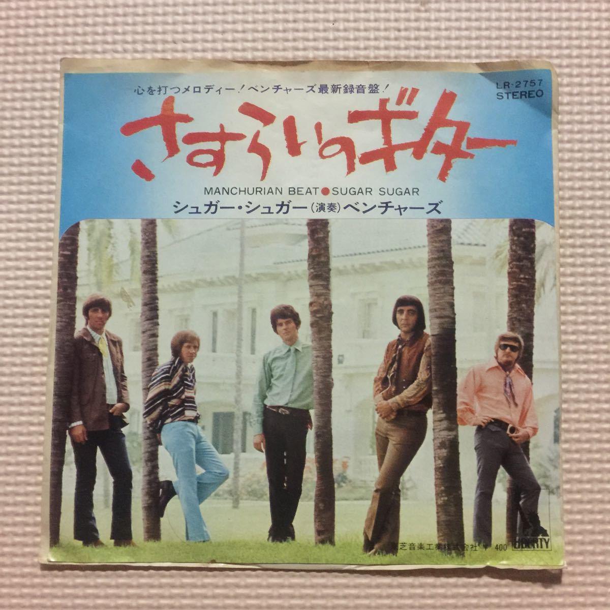 ザ ・ベンチャーズ さすらいのギター 国内盤7インチシングルレコード
