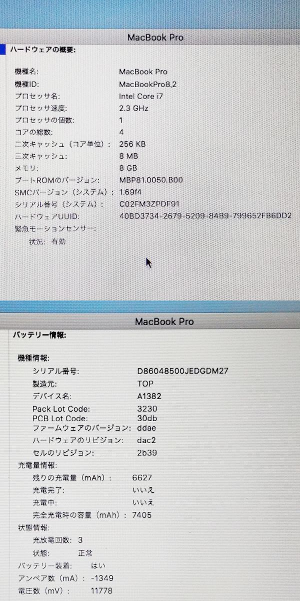 美品★ MacBook Pro 15 CTO Core i7-4コア 新品SSD:250GB メモリ:8GB 高解像度液晶 新品バッテリー Office 2016_画像10