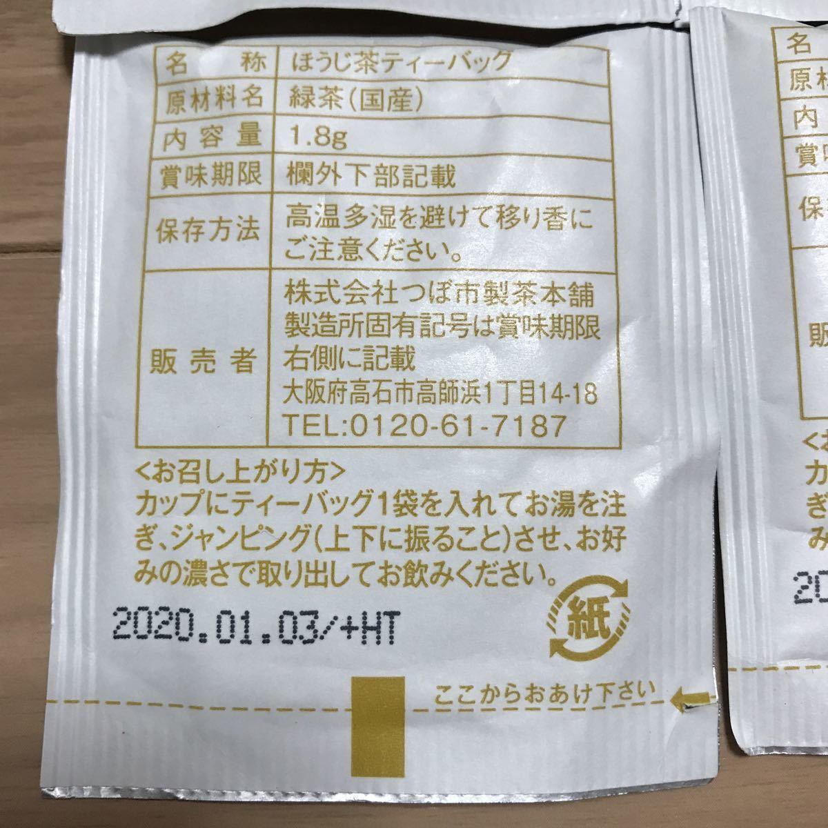お茶 ティーバッグ ほうじ茶 10個 賞味期限2020.1.3_画像4