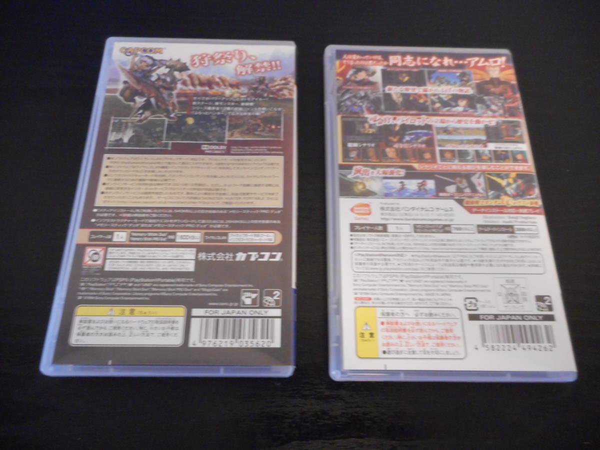 ★【送料無料】PSP-3000本体 箱 取扱説明書 メモリーカード ソフト2本 中古美品 即プレイ可能_画像9