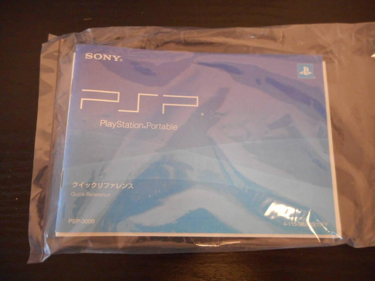 ★【送料無料】PSP-3000本体 箱 取扱説明書 メモリーカード ソフト2本 中古美品 即プレイ可能_画像7