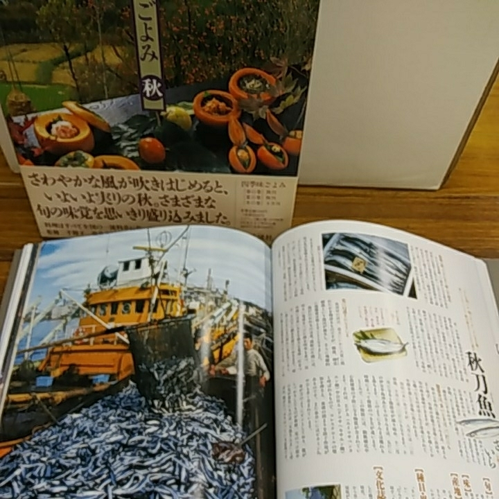 AJ-132 中古品 講談社 本 四季味ごよみ 春夏秋冬 料理の世界 全4冊セット_画像4