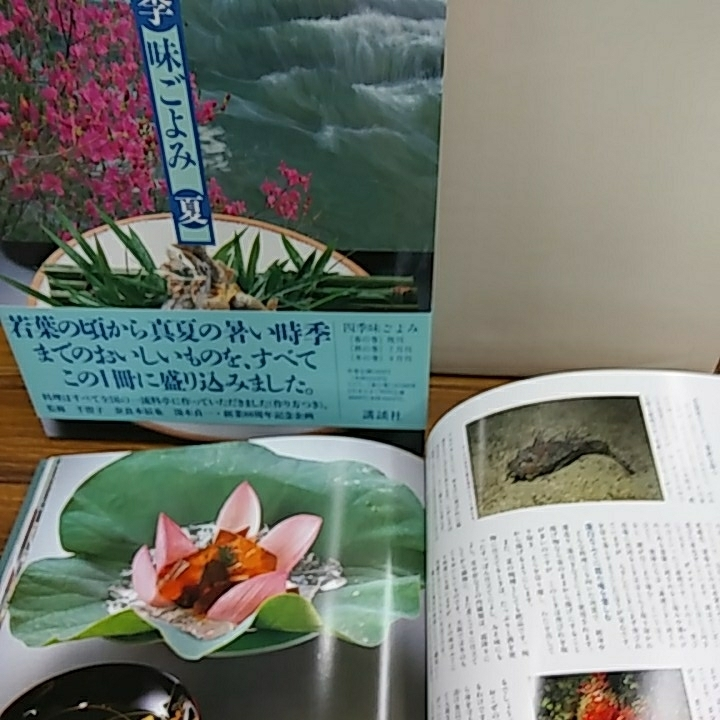AJ-132 中古品 講談社 本 四季味ごよみ 春夏秋冬 料理の世界 全4冊セット_画像3