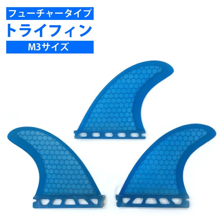 【送料無料】 サーフィン フィン フューチャーフィン Future ブルー FU-1_画像2