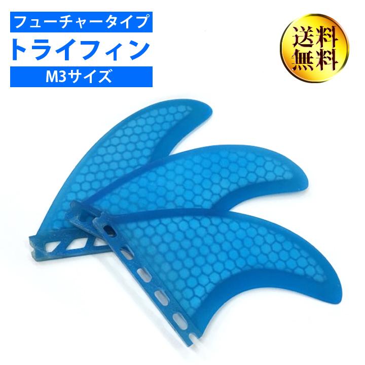 【送料無料】 サーフィン フィン フューチャーフィン Future ブルー FU-1