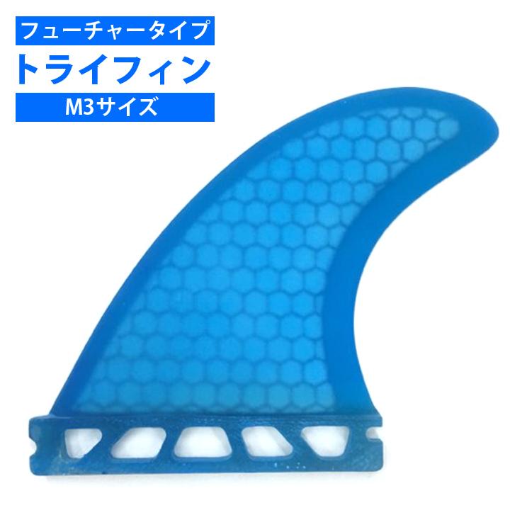 【送料無料】 サーフィン フィン フューチャーフィン Future ブルー FU-1_画像3