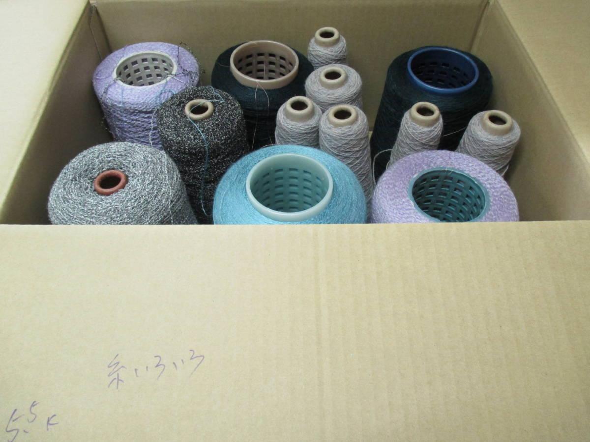 J1660 糸 ◆ 糸いろいろ ◆ 編み物などに