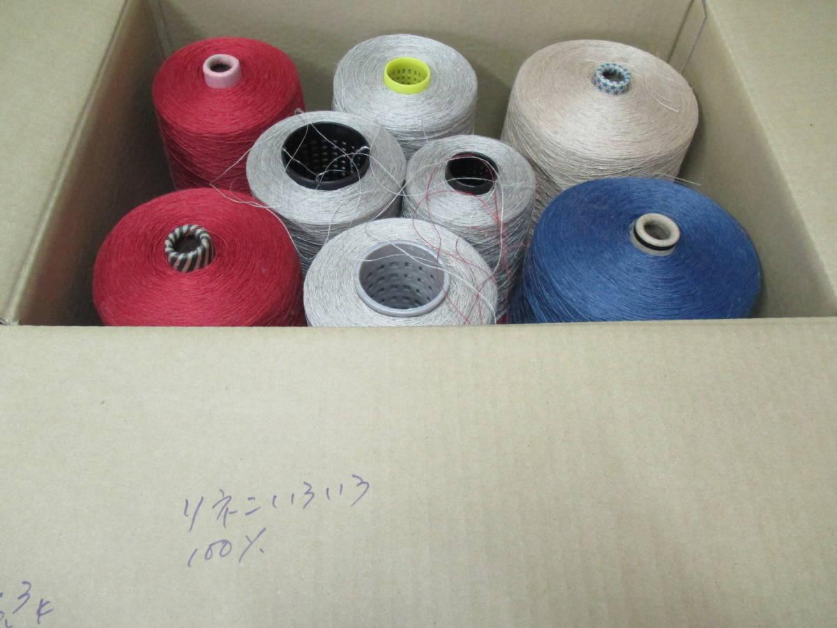J1663 糸 ◆ リネンいろいろ リネン100% ◆ 麻 編み物などに
