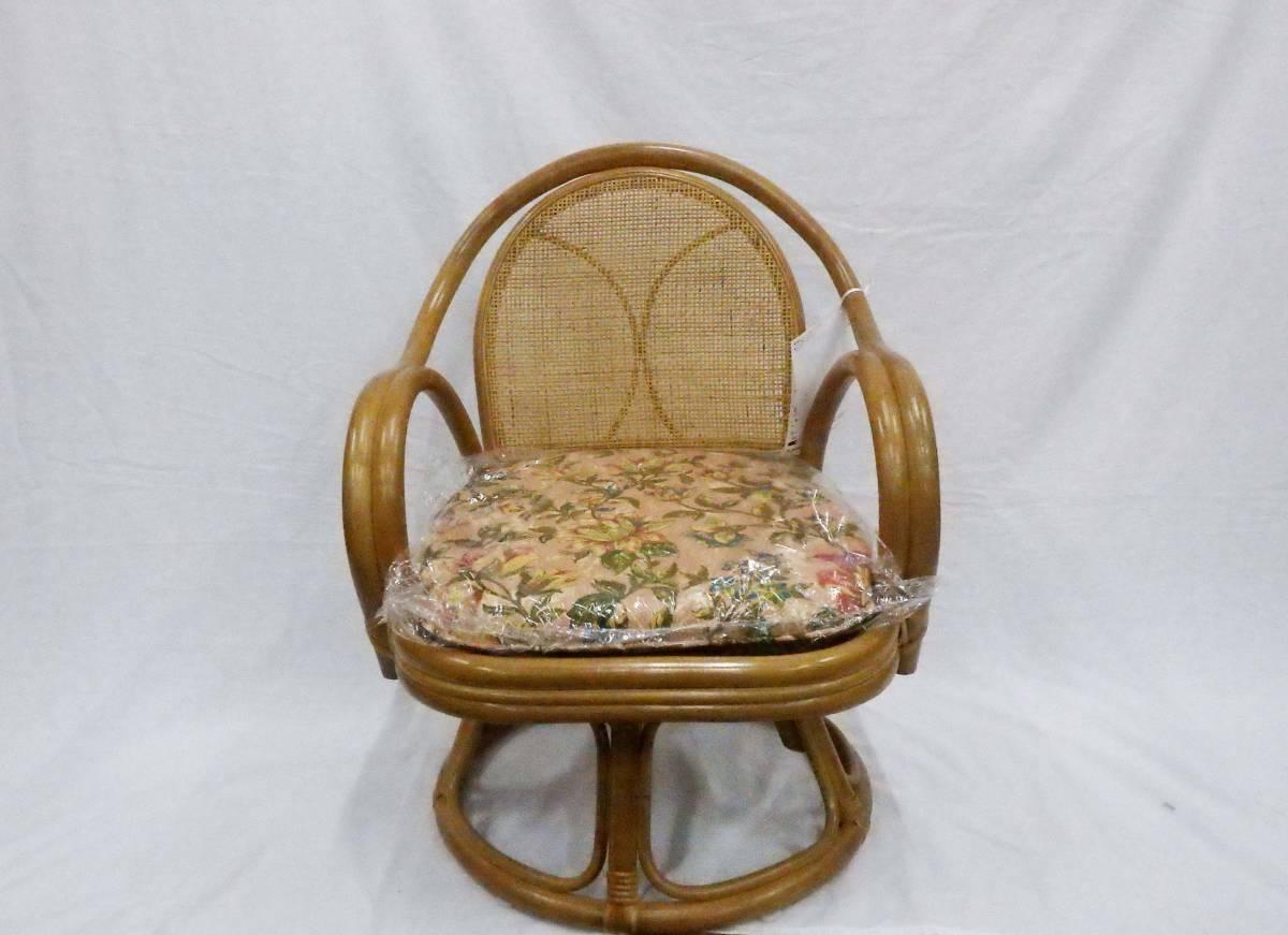 【現品処分特価】ラタンチェアー 肘付籐座椅子 回転チェアー 座面高30cm_画像1