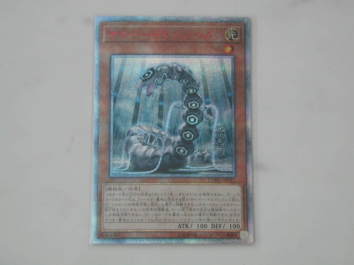 ◆遊戯王カード サイバー・ドラゴン・ヘルツ 20th シークレットレア CYHO-JP015◆
