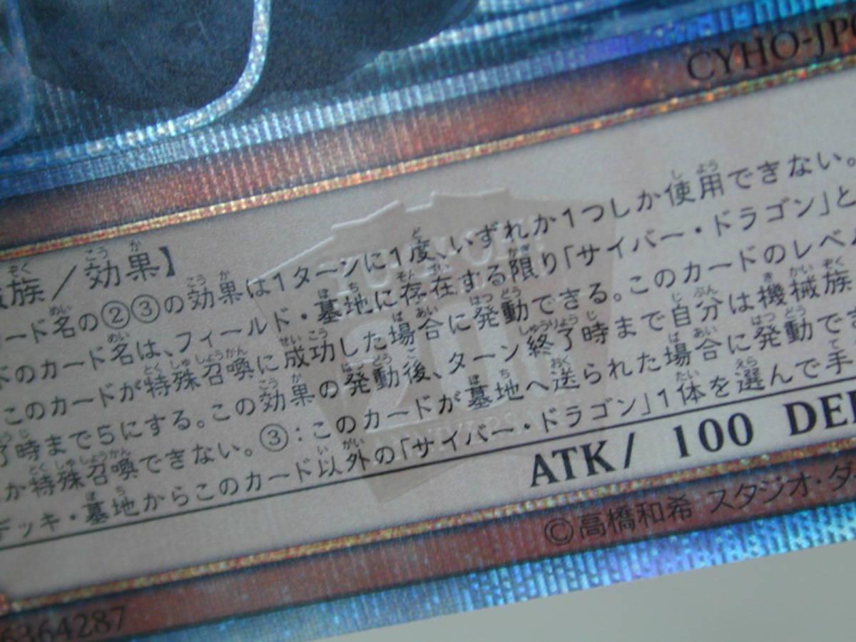 ◆遊戯王カード サイバー・ドラゴン・ヘルツ 20th シークレットレア CYHO-JP015◆_画像2