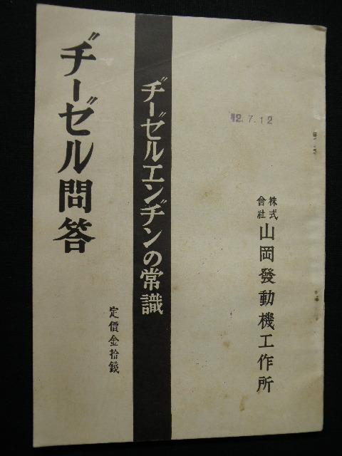 94 戦前 山岡 発動機 工作所 ヂーゼル問答 / エンジン 原動機