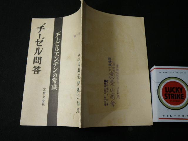 94 戦前 山岡 発動機 工作所 ヂーゼル問答 / エンジン 原動機 _画像2