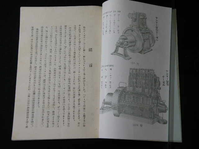 94 戦前 山岡 発動機 工作所 ヂーゼル問答 / エンジン 原動機 _画像4