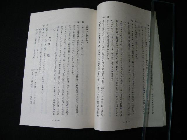 94 戦前 山岡 発動機 工作所 ヂーゼル問答 / エンジン 原動機 _画像5