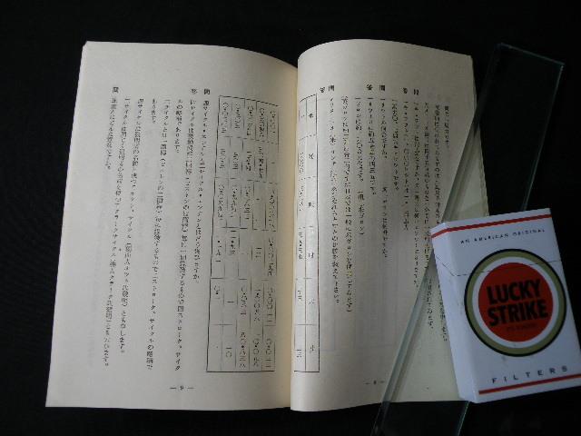 94 戦前 山岡 発動機 工作所 ヂーゼル問答 / エンジン 原動機 _画像6