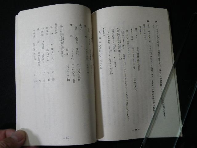 94 戦前 山岡 発動機 工作所 ヂーゼル問答 / エンジン 原動機 _画像7