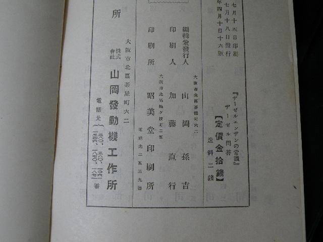 94 戦前 山岡 発動機 工作所 ヂーゼル問答 / エンジン 原動機 _画像10
