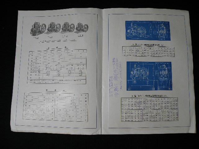 93 戦前 ヤンマー ヂーゼル エンジン S型 案内 / 発動機 カタログ 山岡 広告 _画像2