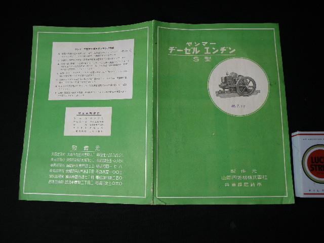 93 戦前 ヤンマー ヂーゼル エンジン S型 案内 / 発動機 カタログ 山岡 広告 _画像3