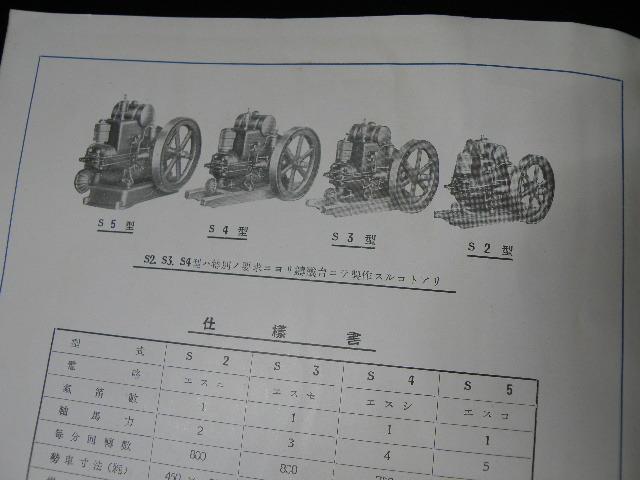 93 戦前 ヤンマー ヂーゼル エンジン S型 案内 / 発動機 カタログ 山岡 広告 _画像4