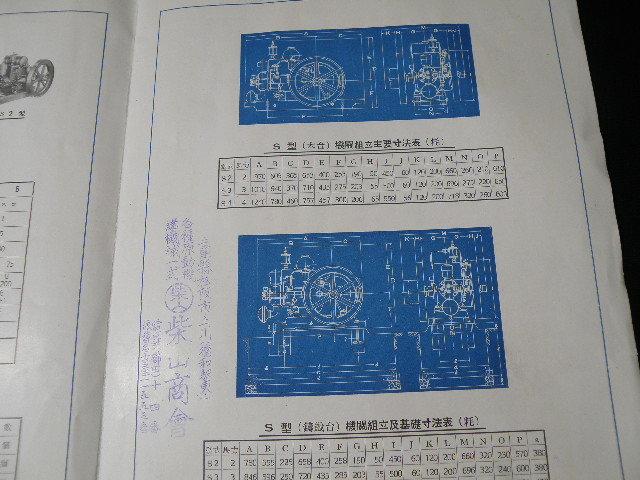 93 戦前 ヤンマー ヂーゼル エンジン S型 案内 / 発動機 カタログ 山岡 広告 _画像5