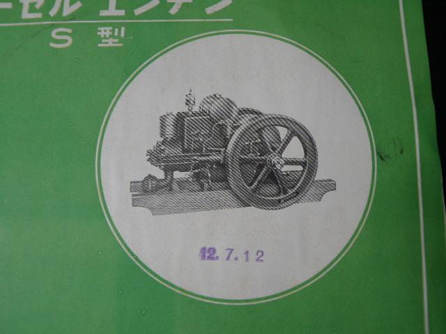 93 戦前 ヤンマー ヂーゼル エンジン S型 案内 / 発動機 カタログ 山岡 広告 _画像6