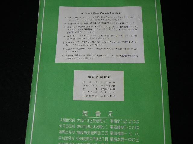 93 戦前 ヤンマー ヂーゼル エンジン S型 案内 / 発動機 カタログ 山岡 広告 _画像7