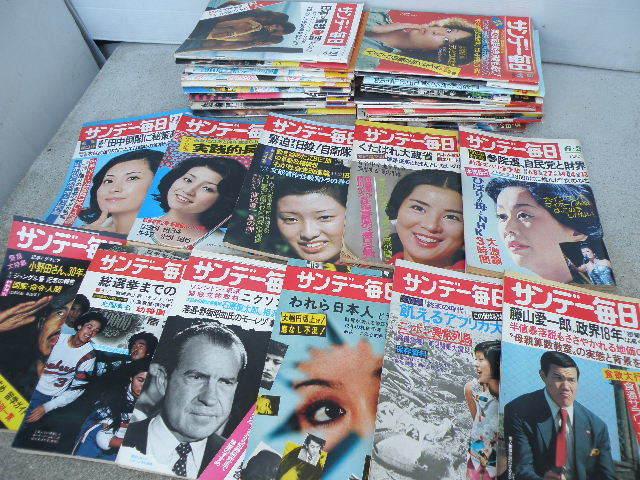 31 サンデー毎日 32冊 まとめて / 昭和レトロ 芸能 事件 ニュース 歴史 雑誌 古い 昔