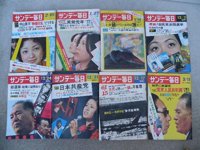 31 サンデー毎日 32冊 まとめて / 昭和レトロ 芸能 事件 ニュース 歴史 雑誌 古い 昔 _画像2