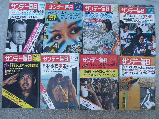 31 サンデー毎日 32冊 まとめて / 昭和レトロ 芸能 事件 ニュース 歴史 雑誌 古い 昔 _画像3