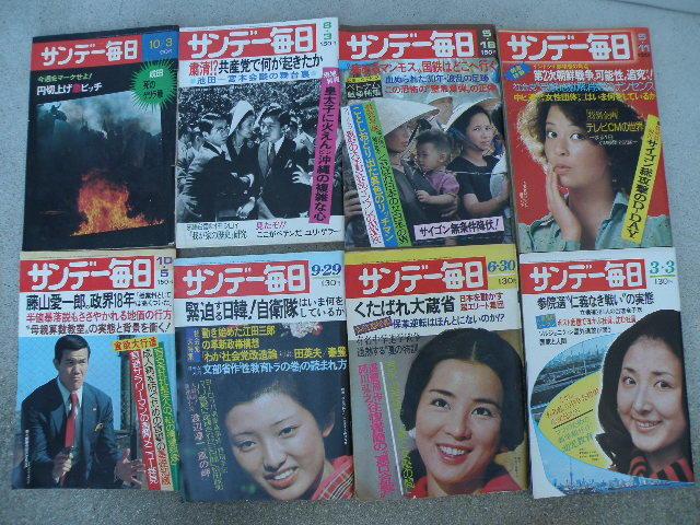 31 サンデー毎日 32冊 まとめて / 昭和レトロ 芸能 事件 ニュース 歴史 雑誌 古い 昔 _画像4