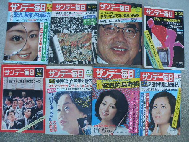 31 サンデー毎日 32冊 まとめて / 昭和レトロ 芸能 事件 ニュース 歴史 雑誌 古い 昔 _画像5
