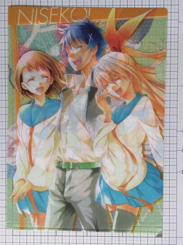 【F706】[クリアファイル] ニセコイ 桐崎千棘/小野寺小咲/一条楽