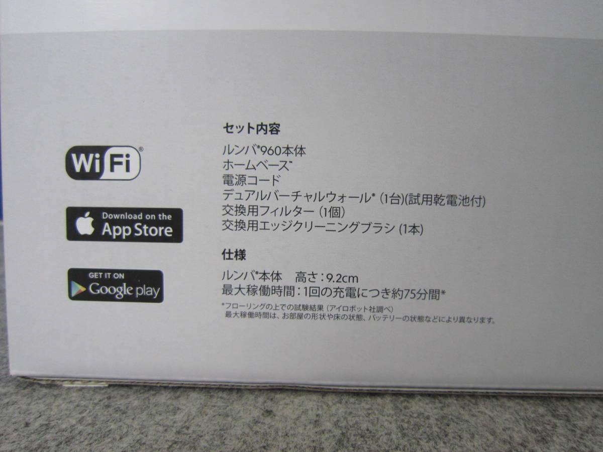 1円~新品・未開封!iRobot アイロボット Roomba ルンバ960 ロボット掃除機 _画像4
