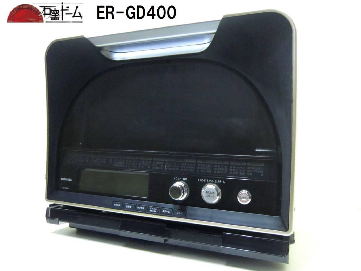 TOSHIBA 東芝 過熱水蒸気オーブンレンジ 石窯ドーム ER-GD400(N) 角皿2枚 ヘルシースチーム調理 石窯遠赤包み焼き