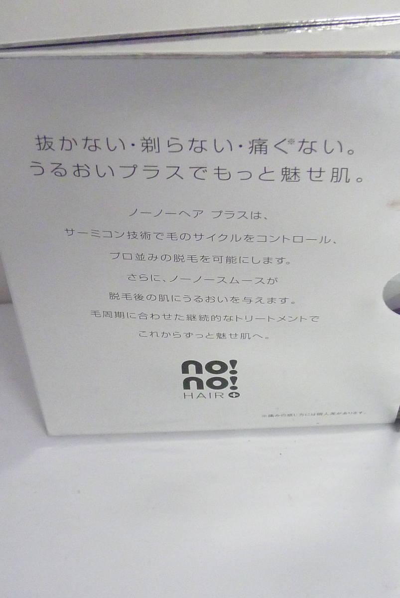 【未使用】ヤーマン no ! no ! hair プラス(ノーノーヘアプラス) STA135-A Y2019062801_画像8