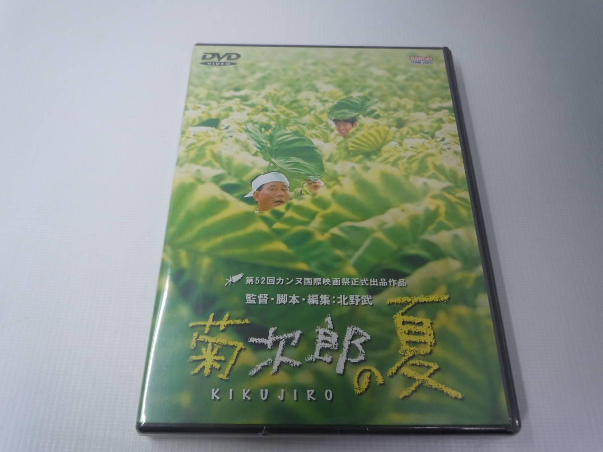 菊次郎の夏 DVD 新品、未開封