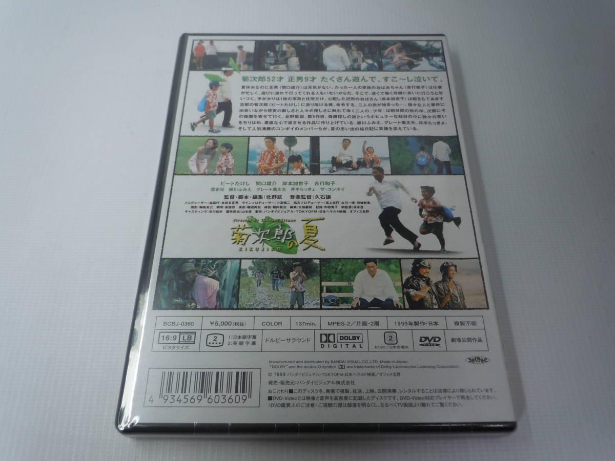 菊次郎の夏 DVD 新品、未開封_画像2