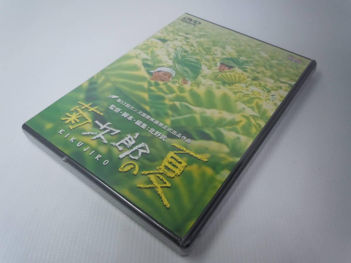 菊次郎の夏 DVD 新品、未開封_画像3