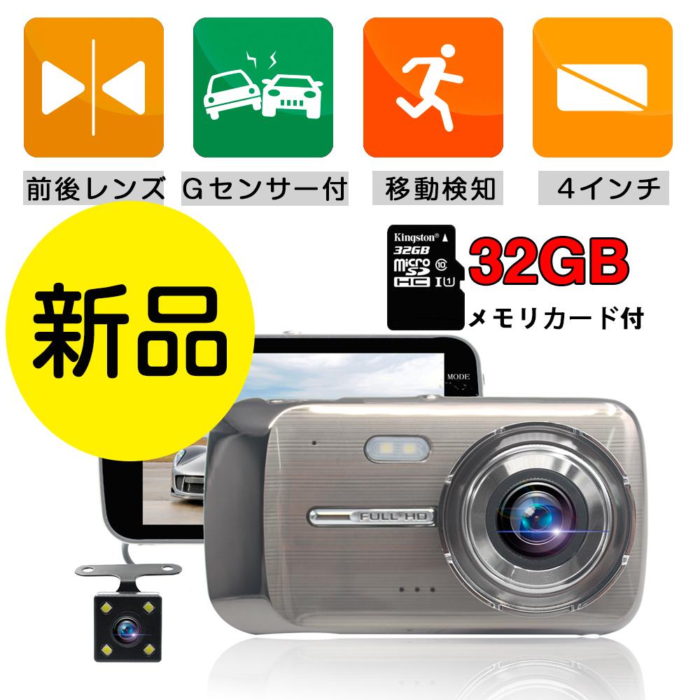 32GBメモリカード付 ドライブレコーダー 4.0インチ高画質 2カメラ搭載 170広視野角 常時録画 Gセンサー搭載 衝撃録画 前後カメラ