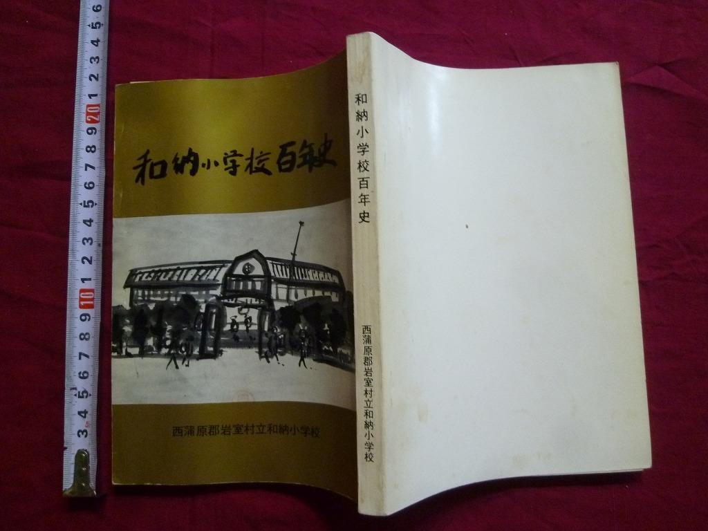 ■創立百周年記念誌 和納小学校百年史 新潟県 昭和47年10月21日発行 /t2下_画像2